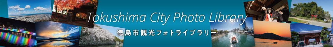 Tokushima city sightseeing photo library