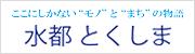 只这里有的单tomachino物语水都有利的岛Tokushima City Promotion Website