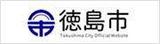 德岛市Tokushima City OfficialWebsite